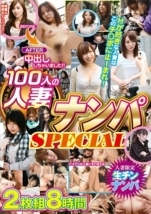 Disc.2 100人の人妻ナンパSPECIAL2枚組8時間