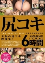 尻コキ THE BEST OF IRIS