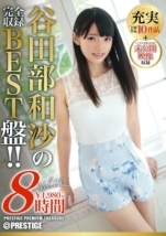 谷田部和沙 8時間 BEST PRESTIGE PREMIUM TREASURE vol.01 Disc2