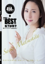 ATTACKERS PRESENTS THE BEST OF 松下紗栄子 DISC-2