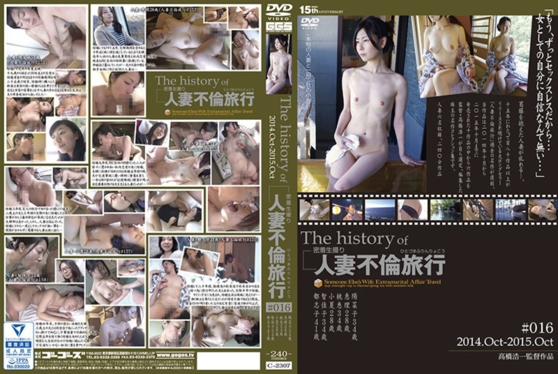 The history of 人妻不倫旅行 #016