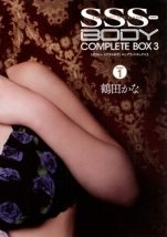 SSS-BODYCOMPLETEBOX3 Disc.1