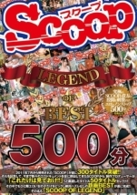 Disc.1 SCOOP LEGEND OF BEST 500分