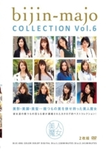 美人魔女COLLECTION Vol.6