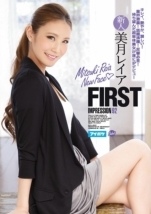 FIRST IMPRESSION 92 美月レイア