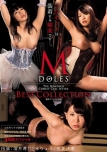 M Doles The Bondage Corset Girl fetish Best Collection