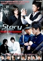 裏DVD Story 3rd Episode Power Harassment