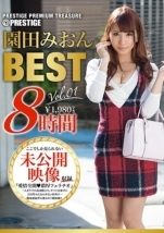 園田みおん 8時間 BEST PRESTIGE PREMIUM TREASURE vol.01 DISC-1