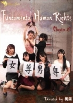Fundamental Human Rights ? 女尊男卑 ?chapter.03