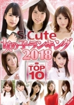 S-Cute 女の子ランキング 2018 TOP10