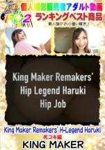 裏DVD FC2動画 King Maker Remakers HーLegend Haruki 尻コキ編