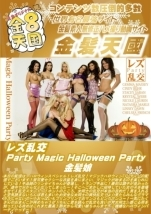 裏DVD 金8天国 レズ乱交 Party Magic Halloween Party