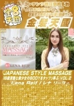 裏DVD 金8天国 JAPANESE STYLE MASSAGE Vol.2 レナリーフ