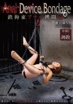 Anal Device Bondage XII 鉄拘束アナル拷問 推川ゆうり