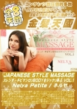 裏DVD 金8天国 JAPANESE STYLE MASSAGE Vol.1 ネルヤ