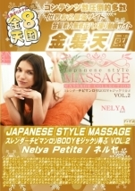 裏DVD 金8天国 JAPANESE STYLE MASSAGE VOL.2 ネルヤ