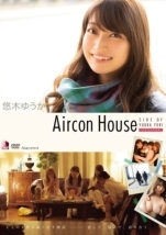 Aircon House 悠木ゆうか