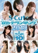 S-Cute 女の子ランキング2019 TOP10