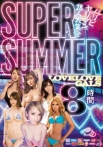 SUPER SUMMER LOVE LOVE GALS 8時間