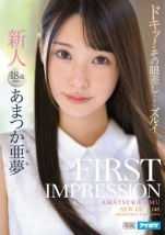 FIRST IMPRESSION 146 あまつか亜夢