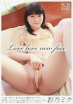 Love love new face 彩乃ミク