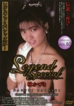 Legend Special vol.80 林かづき